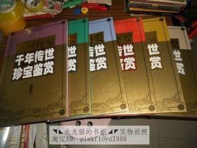 收藏秘要《千年传世珍宝鉴赏》金、木、水、火、土、纸(全六卷)