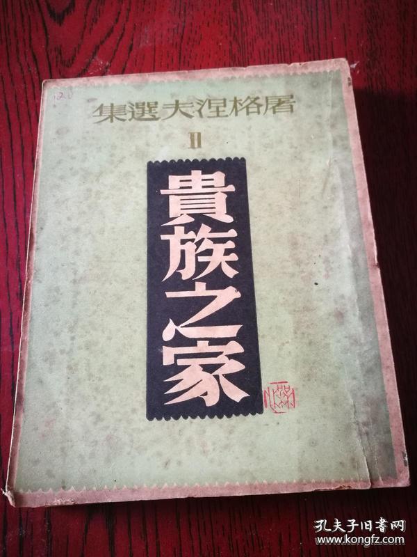 贵族之家(民国文化生活版)