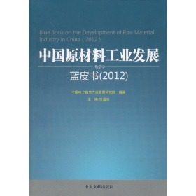 9787507336658中国原材料工业发展蓝皮书:2012:2012