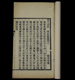【罕见古籍】清代精刻本俞樾撰【荀子诗说】一册全,浙江俞樾是清代著名学者、文学家、经学家、古文字学家、书法家。是书版式雅致大方,刻印精美,品相上佳,珍惜罕见。