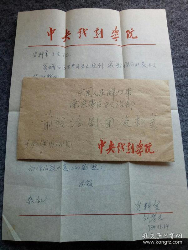刘孝文-中央戏剧学院,信函实寄封