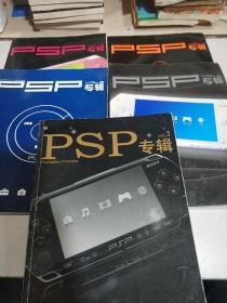 PSP专辑 1-5(5本合售)