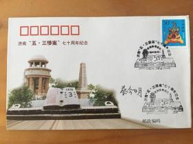 济南五三惨案七十周年纪念封(蔡公时女儿蔡今明亲笔签名)