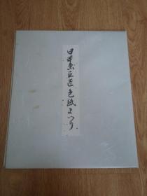 日本画巨匠色纸:【正彦】云龙图