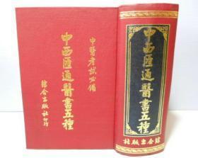 早期原版《中西汇通医书五种》精装一册