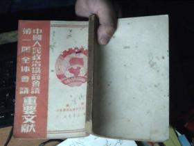 中国人民政治协商会议第一届全体会议重要文献  高于八品       1D