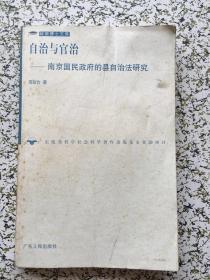 自治与官治:南京国民政府的县自治法研究