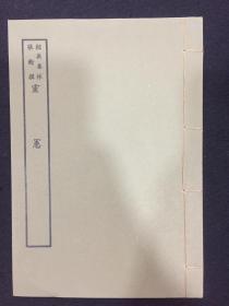 《灵宪》 艺文印书馆印行影印