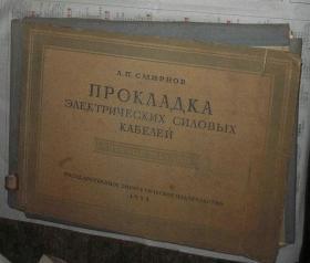 动力电缆亲垫 22张图 全  俄文
