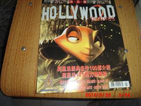 荷里活影画 (1998-03)  有赠品