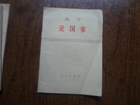 列宁  论国家   85品  74年三版十三印