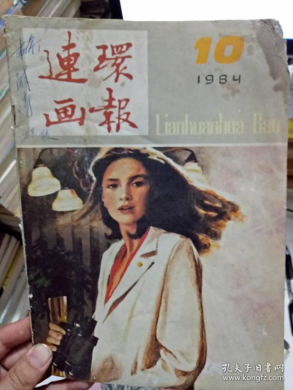 连环画报(1984年10期)