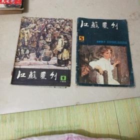 江苏画刊 1985 第1期  第5期合售