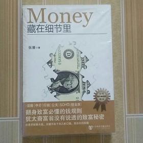 money藏在细节里:个人理财