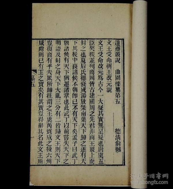 【罕见古籍】清代精刻本俞樾撰【达斋丛说】一册全,浙江俞樾是清代著名学者、文学家、经学家、古文字学家、书法家。是书版式雅致大方,刻印精美,品相上佳,珍惜罕见。