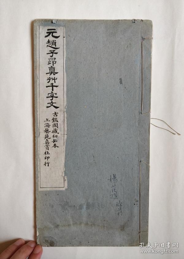 民国珂罗版:赵孟頫.元赵子昂真艸千字文【古鑑阁藏初拓本】