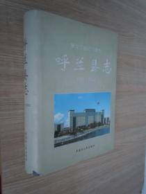 呼兰县志(1991-2003 )   大16开  精装  品佳未翻阅过