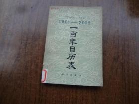 1901——2000一百年日历表   馆藏85品自然旧   79年一版一印