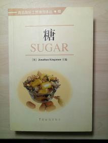 商品国际工贸指南译丛:糖