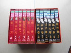 绘画本世界通史(全六册)绘画本中国通史(全六册)12册合售.都是一版一印有函套.内页无字无章
