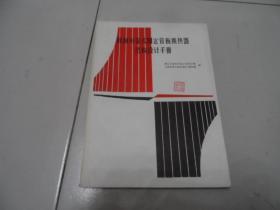 钢制列管式固定管板换热器结构设计手册