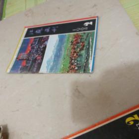 江苏画刊1984.2