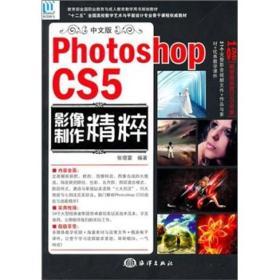 中文版Photoshop CS5 影像制作精粹