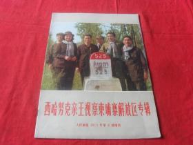 人民画报---1973年第6期增刊--西哈努克亲王视察柬埔寨解放区专辑
