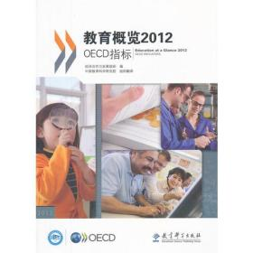 教育概览2012:OECD指标