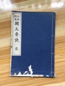 1933年日本昭和年代日文原版教科书:必修问题《国文要诀》一册