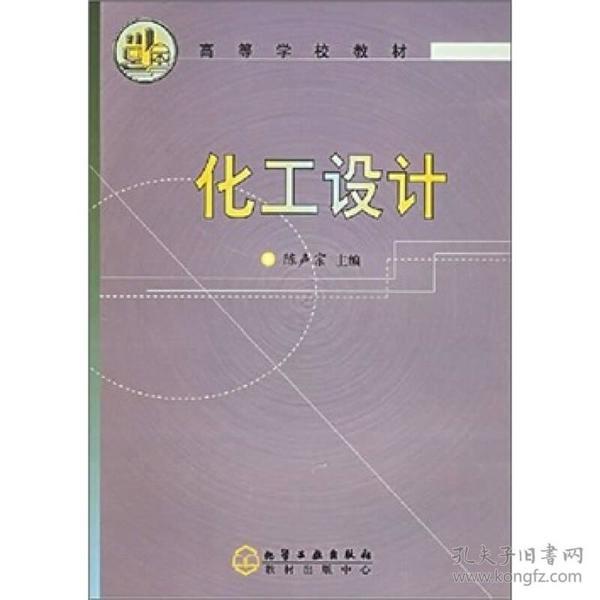 化工设计9787502530419 陈声宗 化学工业出版社
