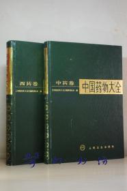 中国药物大全:中药卷西药卷(大16开精装两册全)人民卫生出版社1991年1版1印