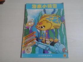 海底小精灵(5)