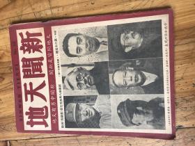 2562:民国38年《新闻天地 第六十五期 》封面封面是林彪周恩来叶剑英聂荣臻林伯渠李维汉像,内有和谈会出现奇迹吗?国民党怎样复兴 等精彩内容