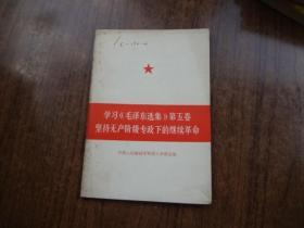 学习《毛泽东选集》第五卷坚持无产阶级专政下的继续革命
