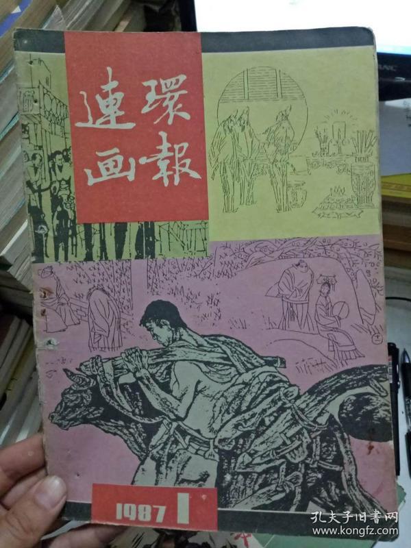 连环画报(1987年1期)