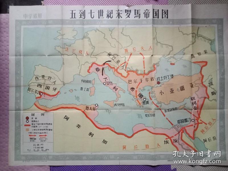 中学适用 ✔五到七世纪东罗马帝国图