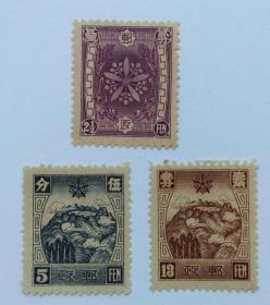 伪满普通邮票第四版 满通4全新邮票