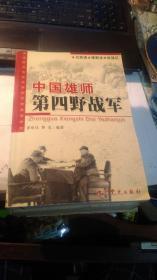 中國雄師第四野戰軍 .