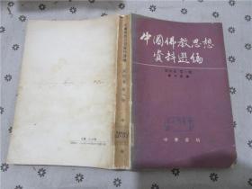 中国佛教思想资料选编 第四卷 第一册