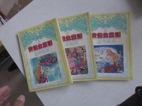 安徒生童话连环画库(1、2、3) 合售