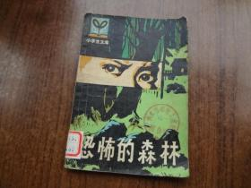 小学生文库:恐怖的森林   插图本