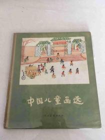 中国儿童画选 精装本