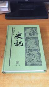 【精装本】 史记 (中华经典普及文库)中华书局