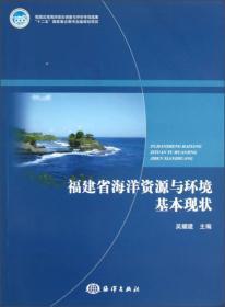 福建省海洋资源与环境基本现状