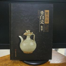 繁昌窑青白瓷集萃