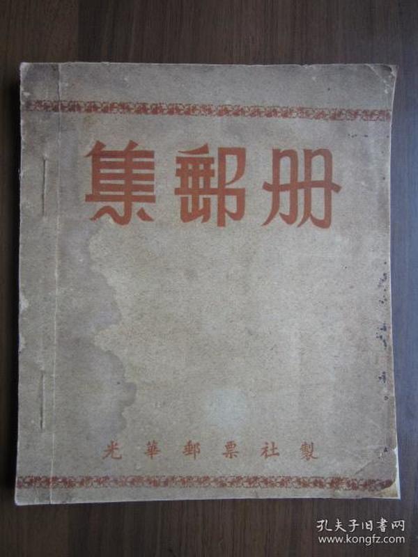 民国时期空集邮册(光华邮票社制)