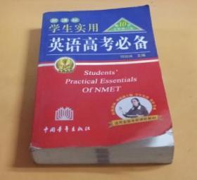 学生实用 英语高考必备(第10次全新修订版)