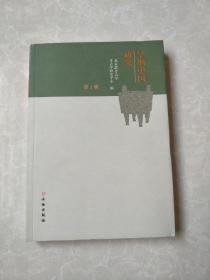 早期中国研究(第1辑)