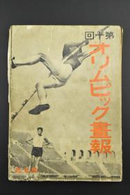 中国选手首次参加《第十回洛杉矶奥运会画报》精装1册全 第十回奥林匹克运动会在美国洛杉矶举行 开幕 场馆 日本等运动员 竞技项目 男女陆上竞技 水上竞技 马术 各国选手合影等 日本兴文社发行 1932年